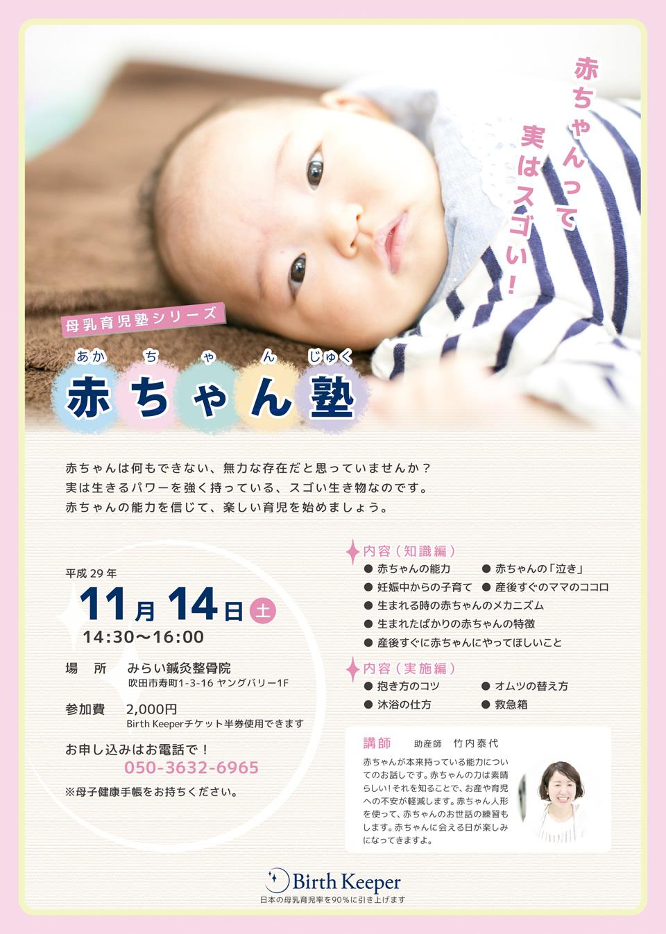 赤ちゃん塾